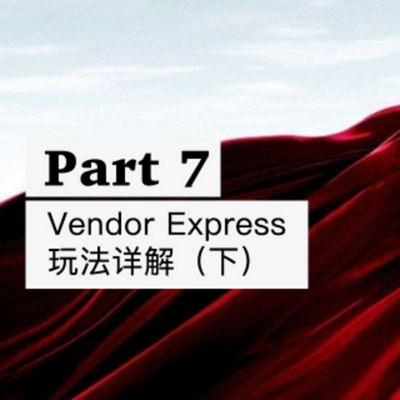 化神手册-Vendor Express 玩法详解(下)