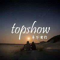 TOPSHOW鲁毕有约