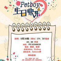 Petboy生日记