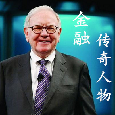 笑傲金融之传奇人物