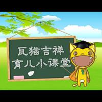 听,瓦猫育儿经【瓦猫吉祥讲故事】