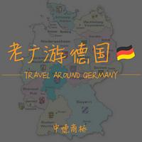 德国游记之老广游德国
