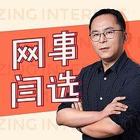 网事闫选-听闫跃龙揭秘互联网大咖的朋友圈
