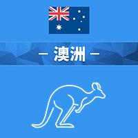 澳洲移民指南