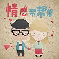 婚姻|爱情|情感挽回必修课