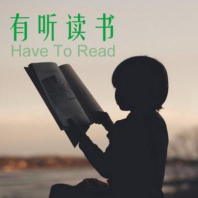 有听读书·倾听历史