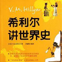 《希利尔讲世界史》共84集全本,更新完毕。