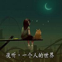 夜听,一个人的世界