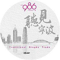 听见宁波 |宁波的城市文化