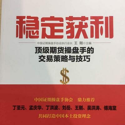 《稳定获利》-顶级期货操盘手的交易策略与技巧
