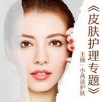 皮肤护理、美容护肤、化妆品的选择