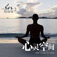 隐瑜伽-心灵空间