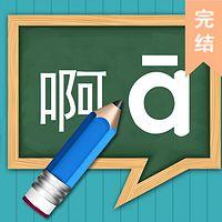 【奡蔓草•汉语拼音】韵母 声母 整体认读