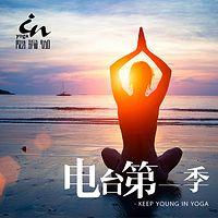 隐瑜伽电台第一季