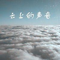 云上的声音