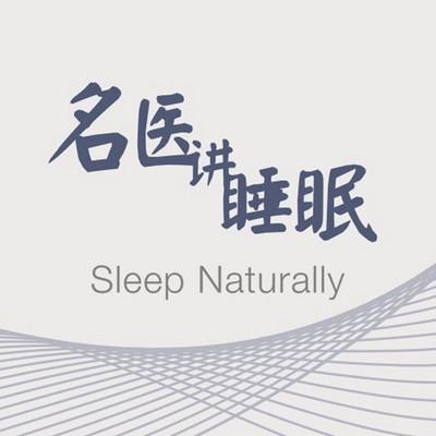 名医讲睡眠