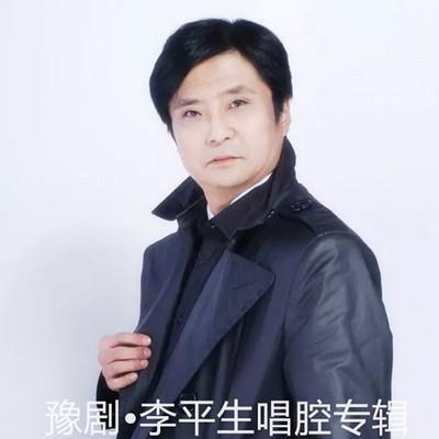 豫剧•李平生唱腔专辑