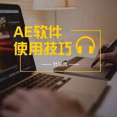 AE软件使用技巧