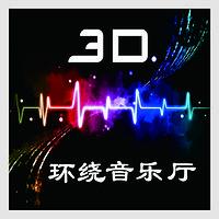 3D环绕音乐厅