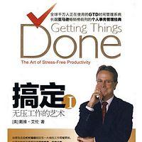 有听读书·搞定1:无压力工作的艺术