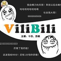 新熊品一叮 ViliBili