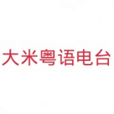 大米粤语电台