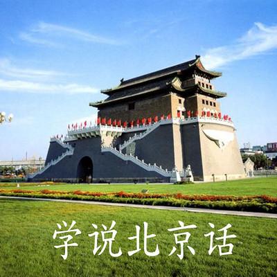 百集音频书《学说北京话》
