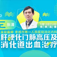 肝硬化门脉高压及消化道出血治疗