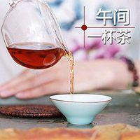 午间一杯茶