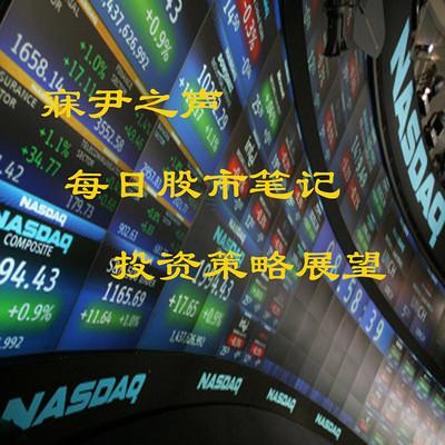 股市笔记——寐尹之声