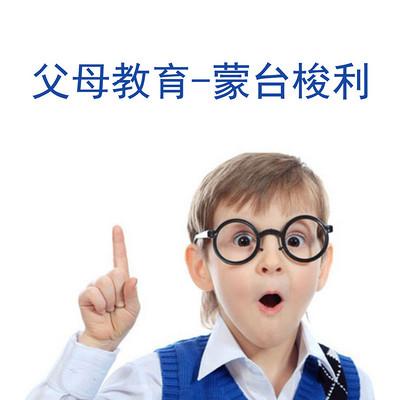 父母教育-蒙台梭利