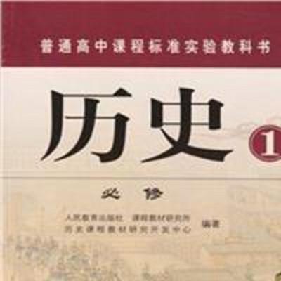 高考历史复习必备(高中历史总结)