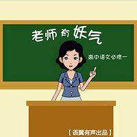 老师有妖气之高中语文必修一