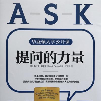 黄老师读书:提问的力量