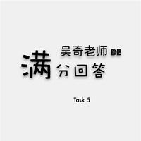 托福口语满分回答 Task 5