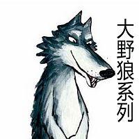 晚安故事-大野狼系列