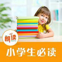 小学生必读:两周带你读本书