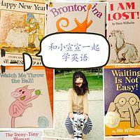 和小宣宣一起学英语- An  Elephant & Piggie(小象和小猪)