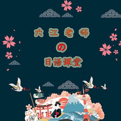 大江老师的日语课堂/教你零基础学日语