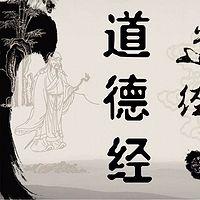 道德经及白话译读