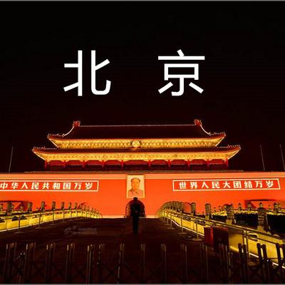 北京市 特色小镇课程录音