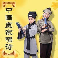 中国皇家唱诗 | 教育部指定小学生必背80首古诗词 | 边唱·边学·边背