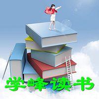 学峰教育读书:家长教师必读的100本书