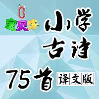 小学生必背古诗词75首(译文版)