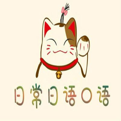 日本女孩教你生活日语口语!