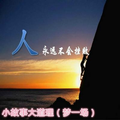 小故事大道理(梦一场)