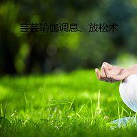 芸芸瑜伽调息、放松术