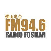 佛山电台真爱946