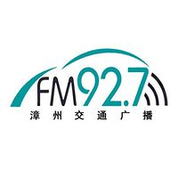 漳州人民广播电台交通广播