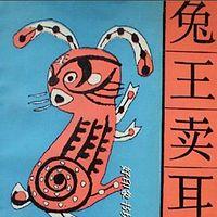 """生肖故事之""""兔王卖耳"""""""
